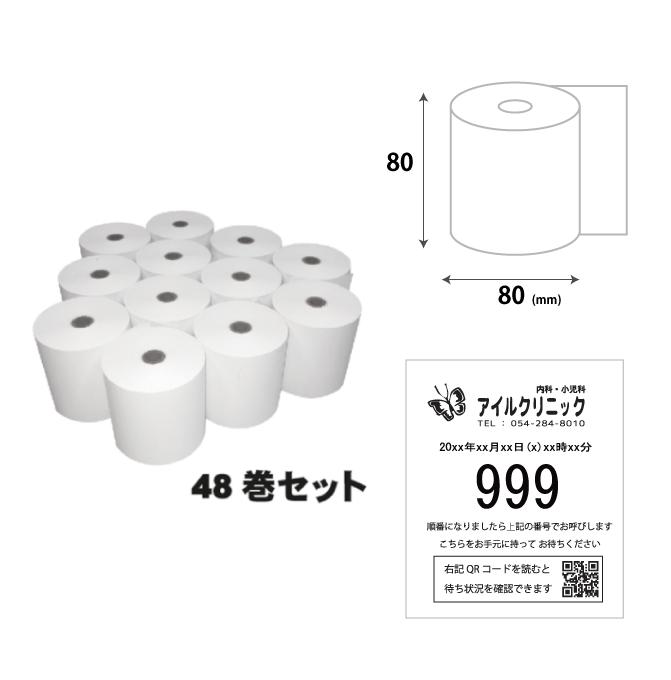 順番発券機:ロール紙セット48巻