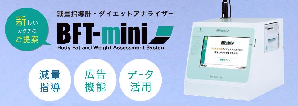 減量指導計 ダイエットアナライザー BFT-mini