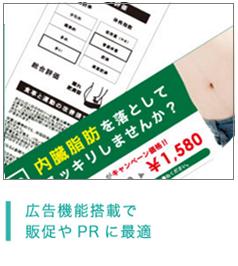 広告機能搭載で販促やPRに最適