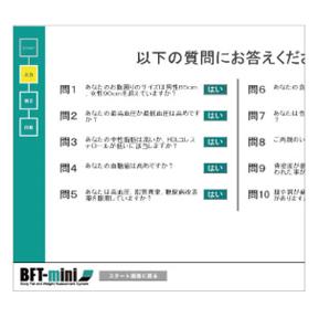 質問・アンケート機能図