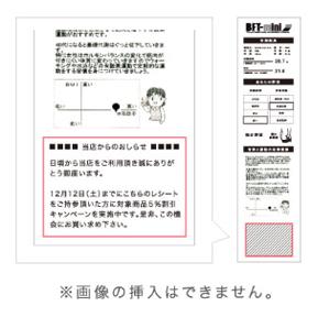印刷広告機能図