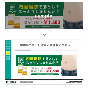 バナー広告機能(オプション)図