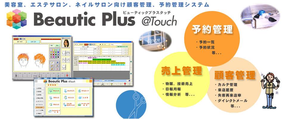 美容室、エステサロン、ネイルサロン向け顧客管理・予約管理システム『BeauticPlus @Touch』