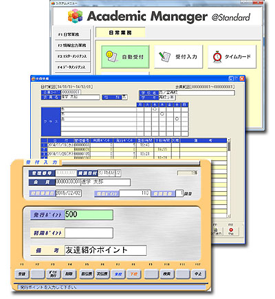 AcademicManager @Standardとは?図