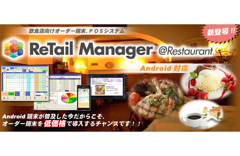 売上管理、顧客管理、販売促進に ポスレジソフト『ReTailManager @Restaurant』
