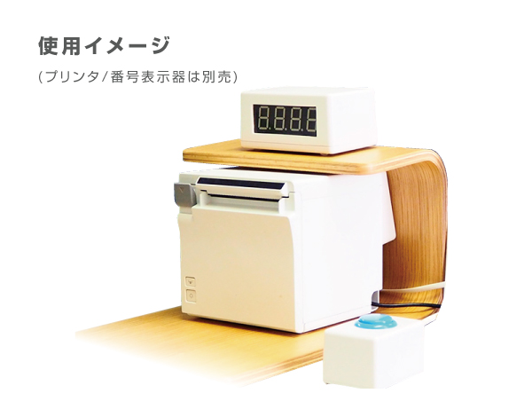 ボタン式受付順番発券機オプション:プリンターカバー