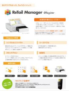 RetailManager@Register説明
