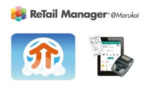 RetailManager@Marukaiサムネイル