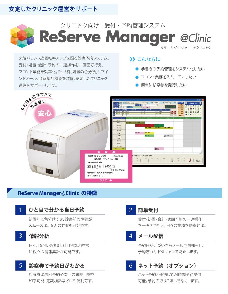 病院、診療所向け予約カードシステム『ReServeManager @Clinic』