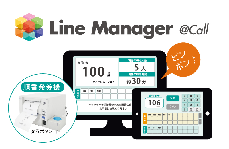 Line Manager@Call 順番管理・呼出表示アプリ