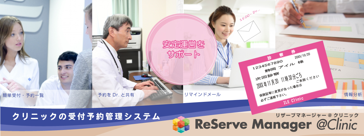 Reserve Manager @Clinic クリニック向け 受付・予約管理システム