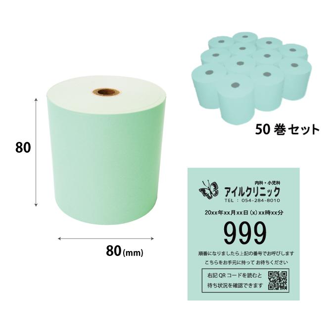 受付順番発券機:カラーロール紙 セット50巻(ブルー)