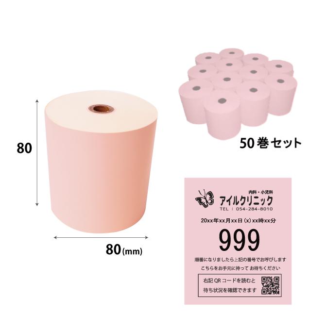 受付順番発券機:カラーロール紙 セット50巻(ピンク)