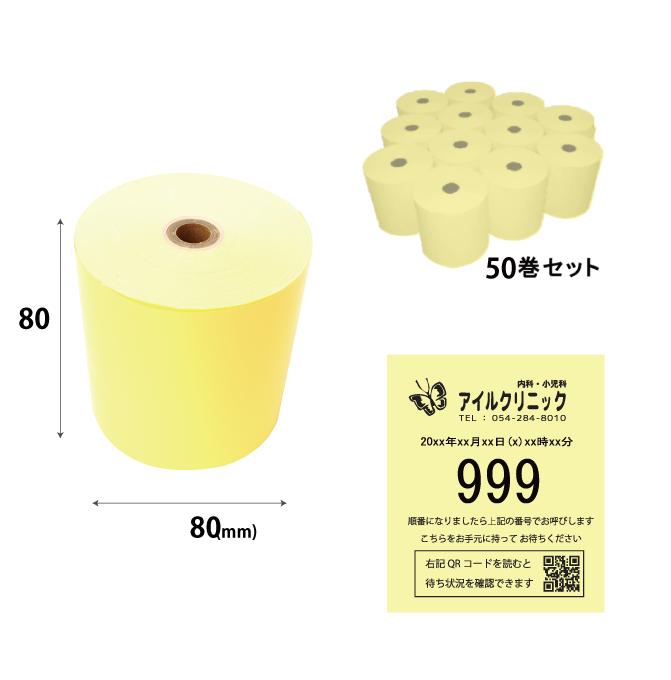 受付順番発券機:カラーロール紙 セット50巻(イエロー)