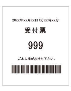 受付順番発券機 LineManager@NS 印字サンプル 固定フォーマット