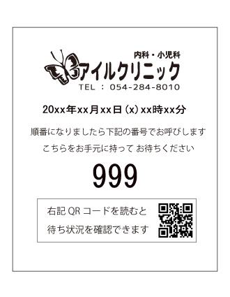 受付順番発券機 LineManager@NS 印字サンプル オリジナルフォーマットA