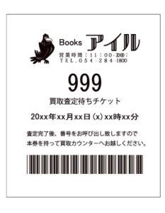 受付順番発券機 LineManager@NS 印字サンプル オリジナルフォーマットB