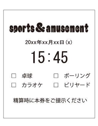 受付順番発券機 LineManager@NS 印字サンプル 時間専用フォーマット