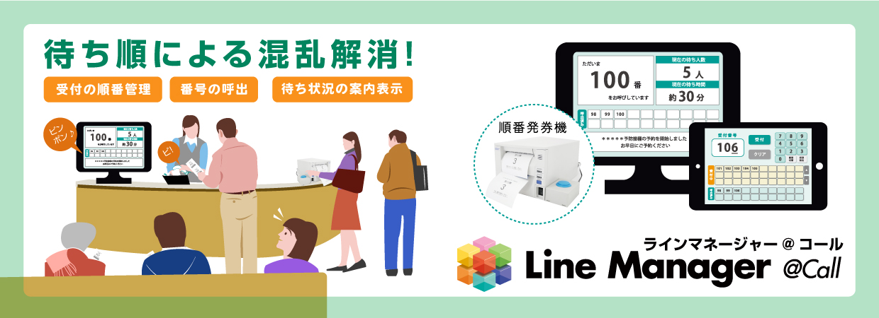 Line Manager @Call 順番管理&呼出表示アプリ