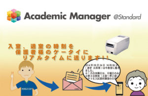 AcademicNamager@ Standard サムネイル画像