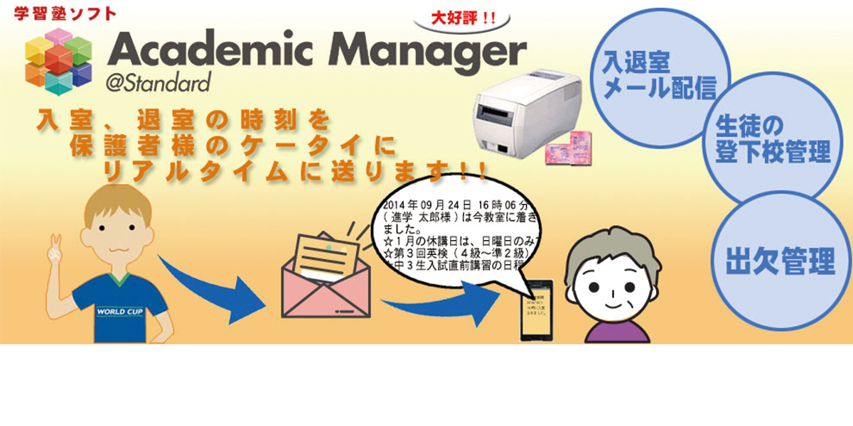 AcademicManager @Standard トップイメージ
