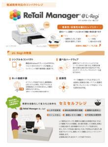 RetailManager@ L-Regi コンテンツ01