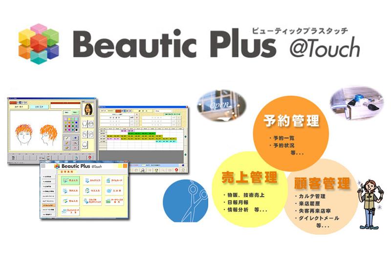 サロン向け顧客・予約・売上管理システム『BeauticPlus @Touch』