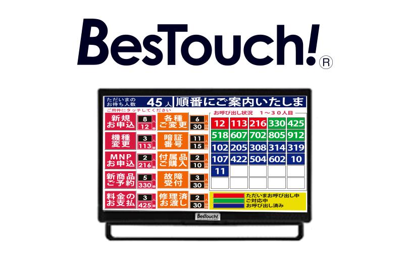 受付・順番管理システム 『BesTouch!(ベストタッチ)』