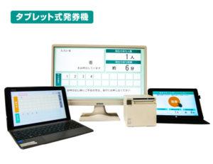 順番管理・呼出アプリ LineManager@Call タブレット型発券機 - ショッピング用サムネイル