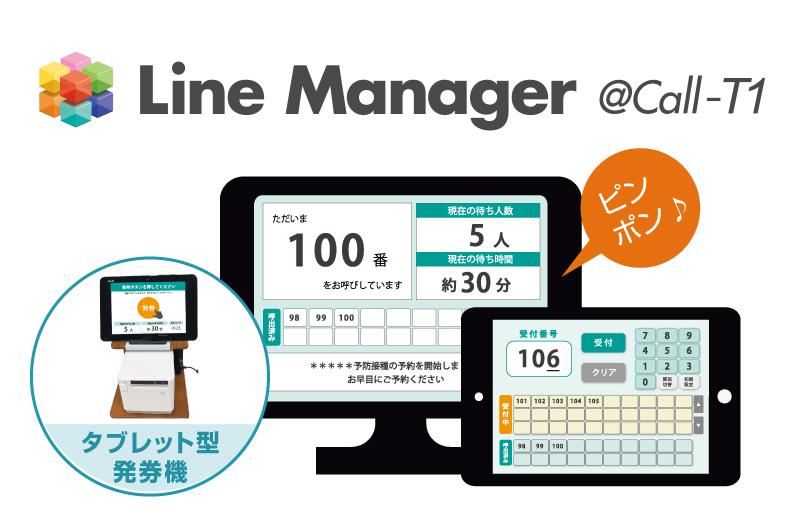 順番管理・呼出表示アプリ(タブレット型発券連動) 『Line Manager@Call-T1』