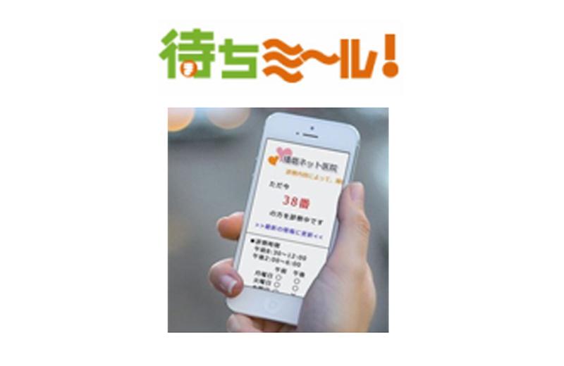 待ち状況 ネット配信サービス『待ちミ~ル!』