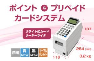 ポイント&プリペイドカードシステムサムネイル