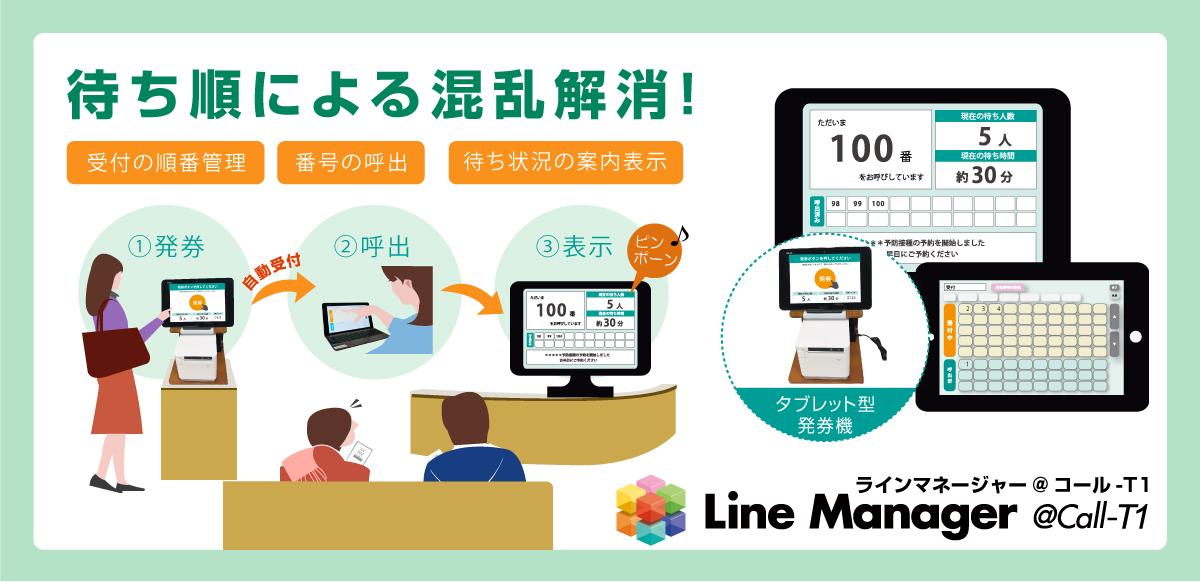 順番管理・呼出アプリ LineManager@Call-T1 トップイメージ