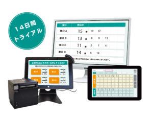タブレット型順番発券機+順番管理・呼出表示アプリ:スターターセット14日間トライアル