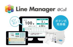 順番管理・呼出表示アプリ(ボタン式発券機連携) 『Line Manager@Call』サムネイル