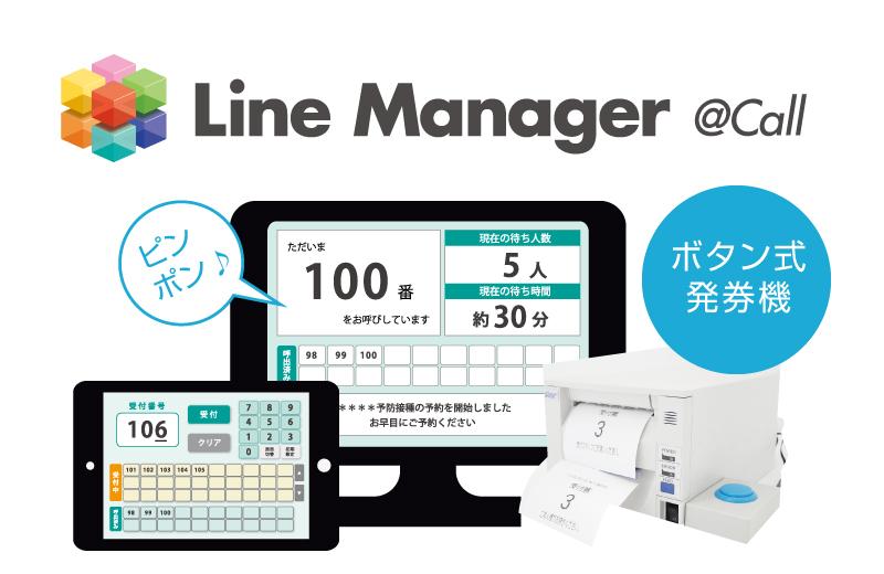 順番管理・呼出表示アプリ(ボタン式発券機連携) 『Line Manager@Call』