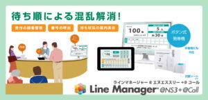 順番管理&呼出表示アプリ 『Line Manager@Call』バナー