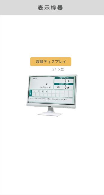 順番管理・呼出アプリ LineManager@Call ボタン式発券機 - システム構成