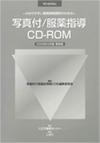 写真付/服薬指導 CD-ROM