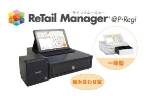 RetailManager@P-Regiサムネイル