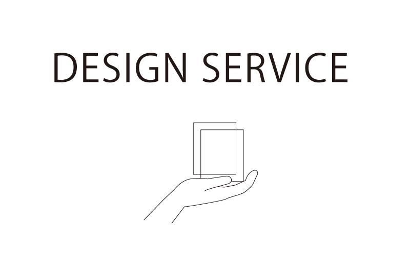 デザイン制作サービス