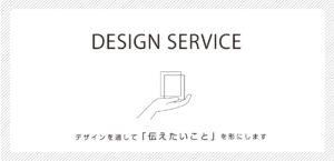 デザイン制作サービストップ画像