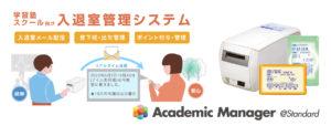 AcademicManagerトップ画像