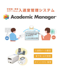 AcademicManagerトップ画像