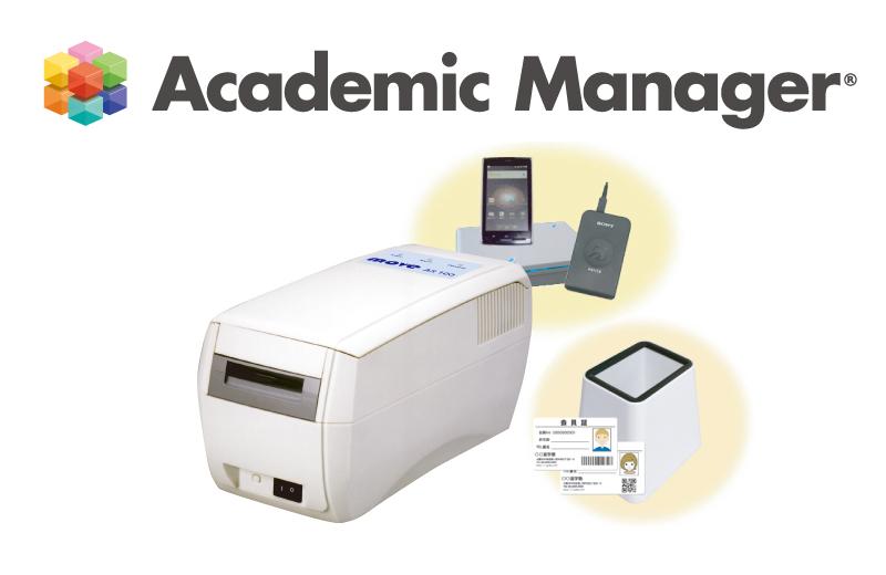 学習塾・教室・スクール向け入退室管理システム『AcademicManager』