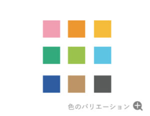 カラーバリエーション 1
