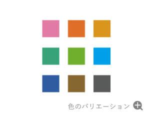 カラーバリエーション2