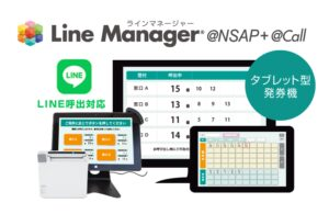 linemanager@nsap+@callサムネイル