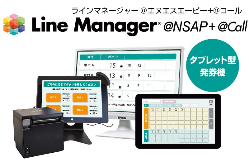 タブレット型受付順番発券機+順番管理・呼出表示アプリ:スターターセット