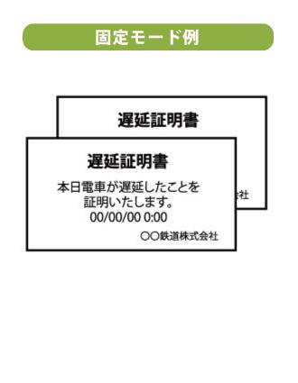 LineManager@NS3 印字サンプル 固定モード